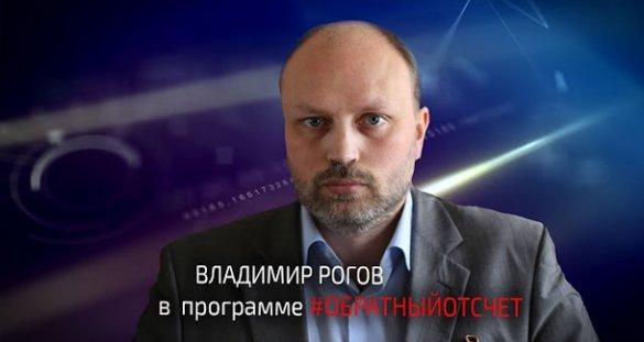Владимир Рогов. «Обратный отсчёт»