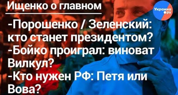 Ростислав Ищенко о главном