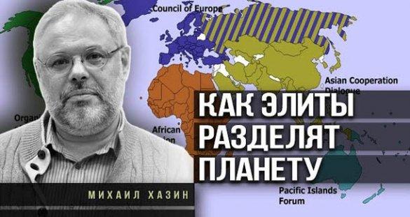 Михаил Хазин. Сейчас решается будущее России и мира