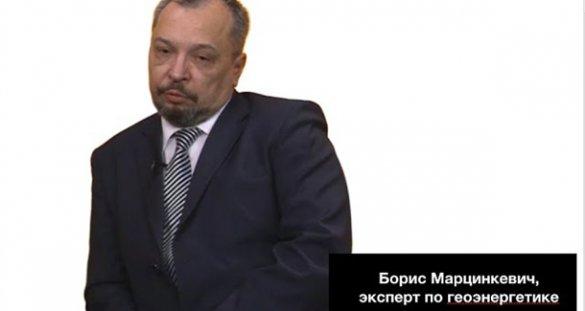 Борис Марцинкевич. ГеоЭнергетический дайджест