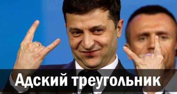 Александр Зубченко. Адский треугольник