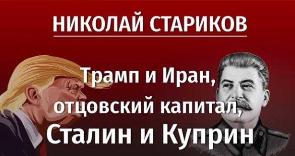 Николай Стариков. Трамп и Иран, отцовский капитал, Сталин и Куприн