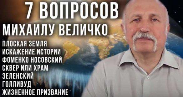 7 вопросов Михаилу Величко