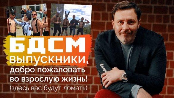 Сергей Минаев. БДСМ-выпускники из Владивостока