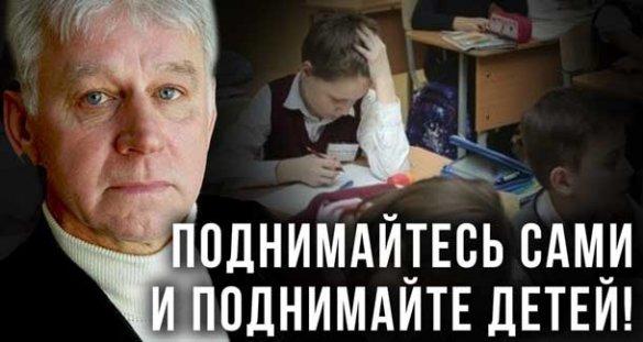 Владимир Базарный. Поднимайтесь сами и поднимайте детей!