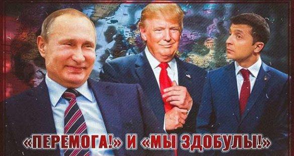 «Перемога» и «Мы здобулы!». День большого украинского счастья!