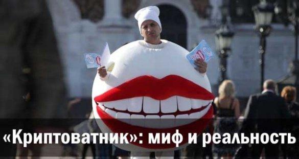Александр Зубченко. «Криптоватник»: миф и реальность