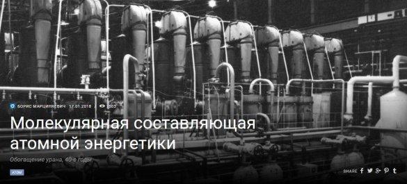 Борис Марцинкевич. Ядерные первенцы под крылом ТВЭЛ