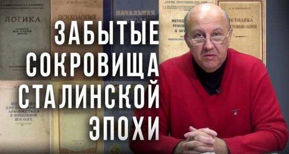 Андрей Фурсов, Дмитрий Фронтов. Как взять лучшее из советского образования