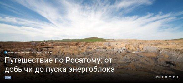 Борис Марцинкевич. Северск — один из ключевых центров ядерной гонки