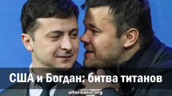 Александр Зубченко. США и Богдан: битва титанов