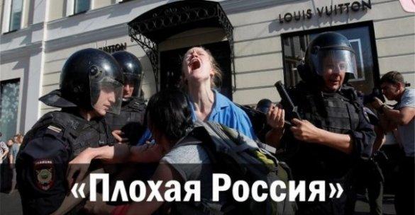 Ростислав Ищенко. «Плохая Россия»