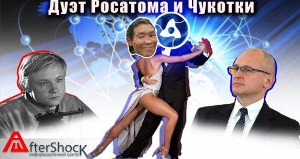 Борис Марцинкевич. Дуэт Росатома и Чукотки