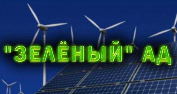 Борис Марцинкевич, Дмитрий Перетолчин. Мир без людей? Тёмная сторона «зелёной» энергетики