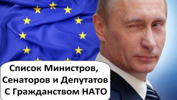 Список патриотов депутатов, сенаторов, министров РФ с гражданством стран НАТО