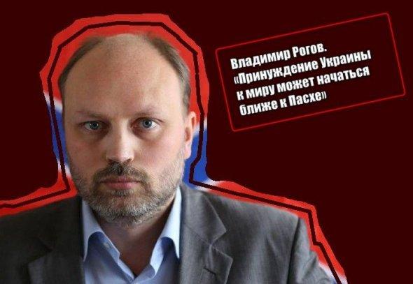 Владимир Рогов. «Принуждение Украины к миру может начаться ближе к Пасхе»